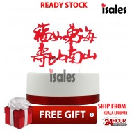 Ready Stock ISALES Party Decoration Birthday Cake Topper 福如东海寿比南山