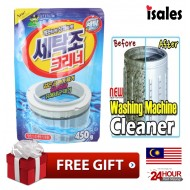 Ready Stock ISALES Sandokkaebi Washing Machine  Tank Cleaner 450g